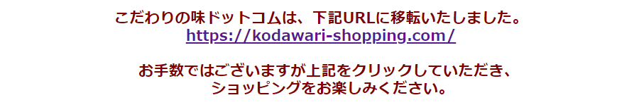 kodawari-shopping.png